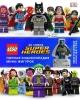 Lego dc Comics. Полная энциклопедия мини-фигурок + эксклюзивная мини-фигурка